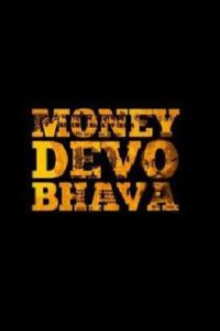 http://www.anandsivakumaran.com/wp-content/uploads/2016/05/money-devo-bhava-poster-200x300.jpg